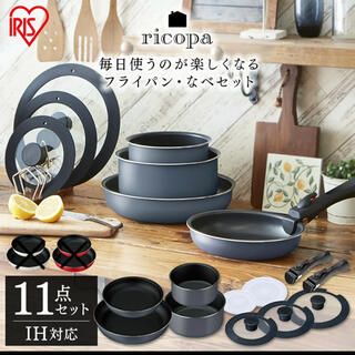 アイリスオーヤマ(アイリスオーヤマ)のフライパン 鍋 セット IH対応 11点セット(鍋/フライパン)