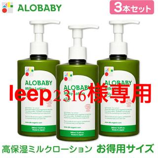 アロベビー オーガニックミルクローション(ビッグボトル)3本セット(ベビーローション)