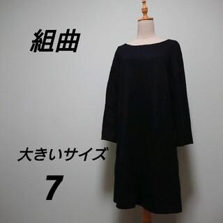kumikyoku(組曲) - 【極美品】組曲 ウール ストライプ Aライン フレア ワンピース 大きいサイズ7