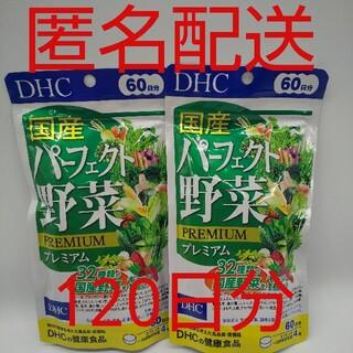 DHC - 【ラクマパック匿名配送】DHC 国産パーフェクト野菜プレミアム 60日分2袋