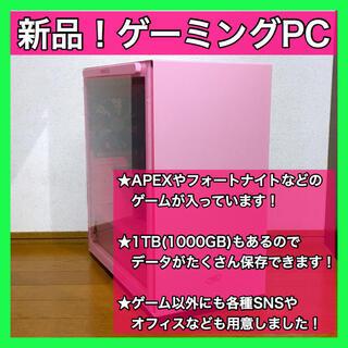 新品 ゲーミングPC デスクトップ 本体 動画編集 オフィス SSD搭載 ピンク