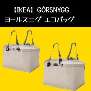【IKEA】イケア ヨールスニグ エコバッグ(エコバッグ)