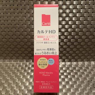 コーセー(KOSE)の未開封❤️カルテHD モイスチュア キー 高保湿オールインワン 美容液(オールインワン化粧品)