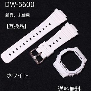 ジーショック DW-5600用 交換用 互換品 ベゼル、ベルト