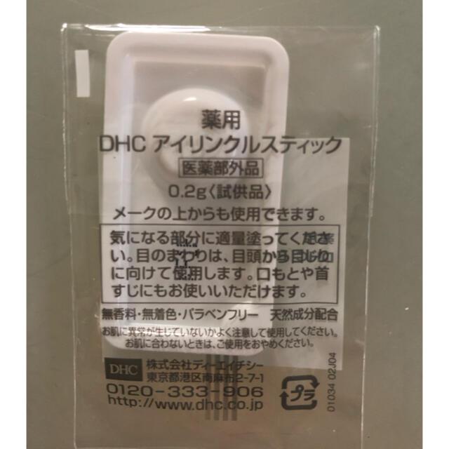 DHC(ディーエイチシー)のDHC ザラインショット アイリンクルスティック コスメ/美容のスキンケア/基礎化粧品(アイケア/アイクリーム)の商品写真
