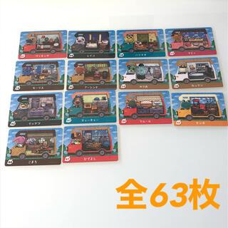 任天堂 - どうぶつの森 amiiboカード まとめ売り 63枚
