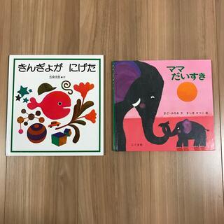 きんぎょがにげた ママだいすき 絵本(絵本/児童書)
