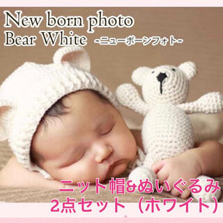 新品☆ニューボーンフォト 帽子 ホワイト くま 人形 ぬいぐるみ 赤ちゃん