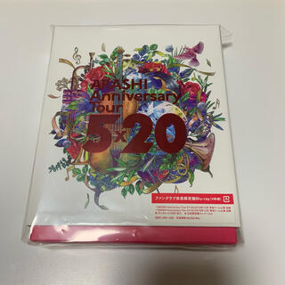 嵐 - 嵐 5×20 FC限定盤 Blu-ray