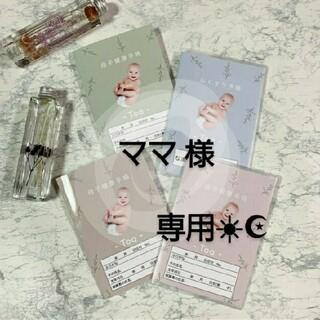 ママ様♡専用☀︎☪︎ ハンドメイド 母子手帳カバー(母子手帳ケース)