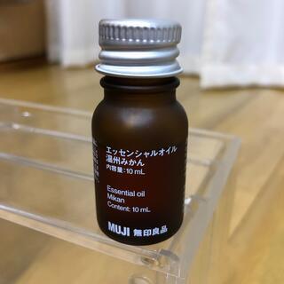 ムジルシリョウヒン(MUJI (無印良品))の温州みかん エッセンシャルオイル 無印(エッセンシャルオイル(精油))