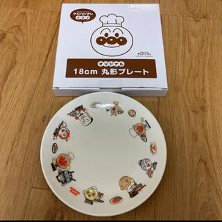 アンパンマン(アンパンマン)の新品未使用 アンパンマン  ガスト オリジナル 18㎝ 丸形プレート(食器)