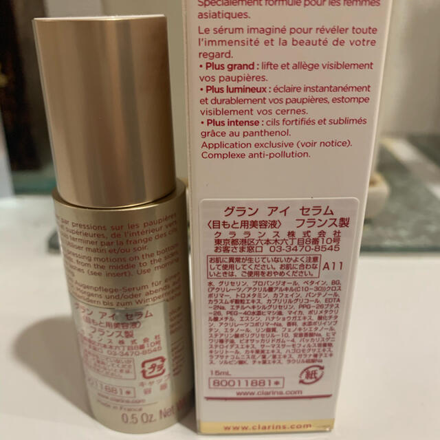 CLARINS(クラランス)のクラランスグランアイセラム コスメ/美容のスキンケア/基礎化粧品(アイケア/アイクリーム)の商品写真