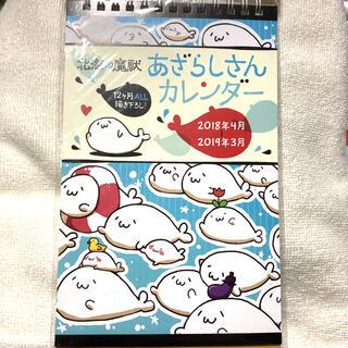ムービック(movic)の2018あざらしさん カレンダー(キャラクターグッズ)