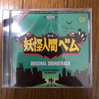 妖怪人間ベム オリジナル・サウンドトラック(テレビドラマサントラ)