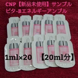 CNP - CNP 【新品未使用】 ビタ-Bエネルギーアンプルサンプル 1ml×20