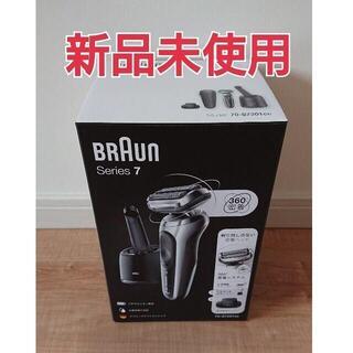 ブラウン(BRAUN)の【新品】BRAUNメンズシェーバー アルコール洗浄システム70-S7201CC(メンズシェーバー)