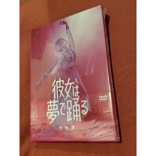彼女は夢で踊る 初回製造限定 DVD特別版 DVD
