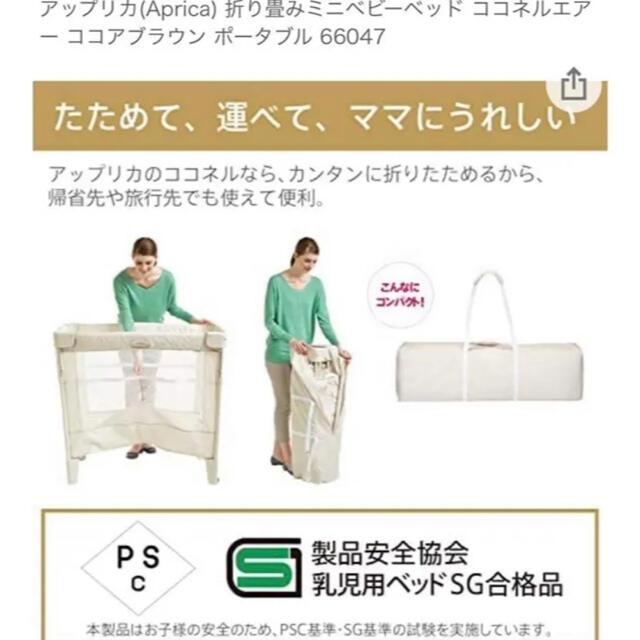 Aprica(アップリカ)のアップリカ ココネルエアー ココア キッズ/ベビー/マタニティの寝具/家具(ベビーベッド)の商品写真