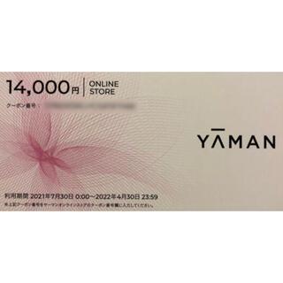 ヤーマン(YA-MAN)のヤーマン 株主優待 14000円 (その他)