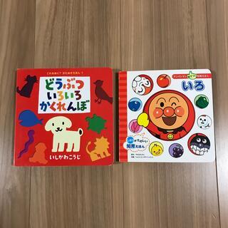 どうぶついろいろかくれんぼ アンパンマン いろ(絵本/児童書)