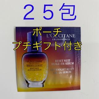 L'OCCITANE - ロクシタン イモーテルオーバーナイトセラム25個 プチギフト付き
