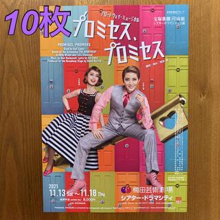 宝塚歌劇 宙組『プロミセス、プロミセス』フライヤー10枚 芹香斗亜 天彩峰里(印刷物)