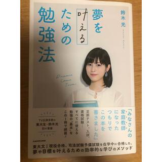 カドカワショテン(角川書店)の夢を叶えるための勉強法(語学/参考書)