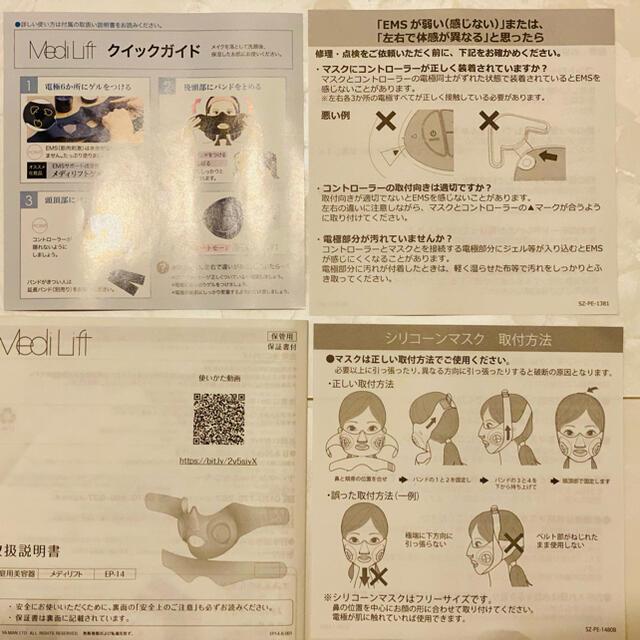 YA-MAN(ヤーマン)のYA-MAN メディリフト 美顔器 EP-14BB スマホ/家電/カメラの美容/健康(フェイスケア/美顔器)の商品写真
