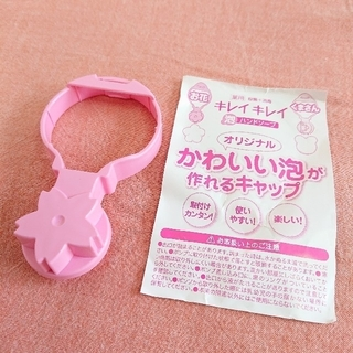 【新品未使用】キレイキレイ 泡ハンドソープ お花の泡 ノズル