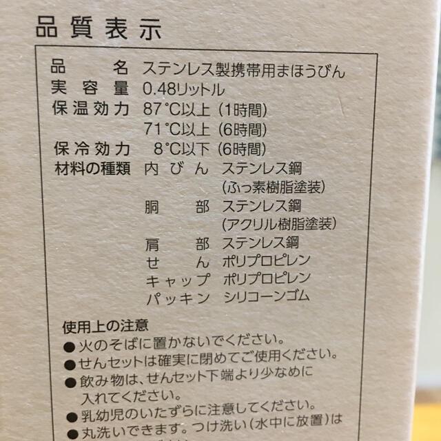 象印(ゾウジルシ)のZOJIRUSHI ステンレスマグ ネイビー 新品 キッズ/ベビー/マタニティの授乳/お食事用品(水筒)の商品写真