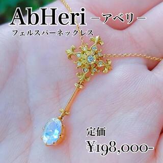 現行品❤️AbHeri-アベリ-/45cm/K18/フェルスパー(ネックレス)