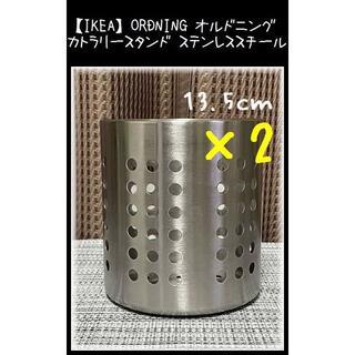イケア(IKEA)の2セット 13.5cm【IKEA】イケア オルドニング カトラリースタンド(収納/キッチン雑貨)