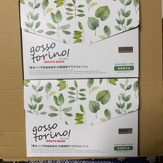(最安値‼️) ゴッソトリノ 2箱 60包 (30包入×2 ) マウスウォッシュ