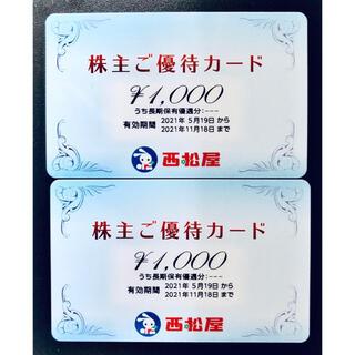 ニシマツヤ(西松屋)の西松屋チェーン 株主優待カード 2000円分(1000円×2枚)(ショッピング)