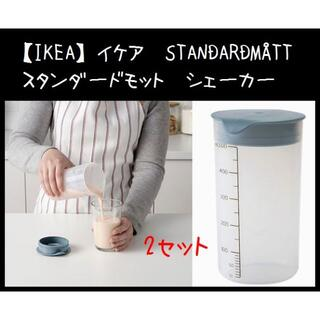 イケア(IKEA)のIKEA】イケア STANDARDMÅTT スタンダードモット シェーカー(調理道具/製菓道具)