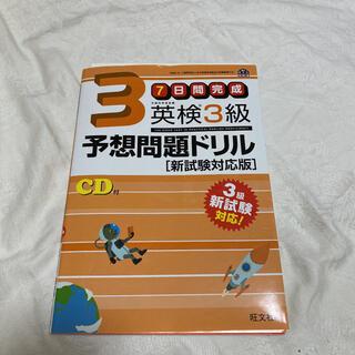 オウブンシャ(旺文社)の英検3級 予想問題(資格/検定)