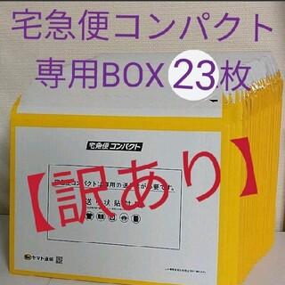【同梱700円引】 訳あり 新品 宅急便コンパクト 専用BOX 薄型23枚 大量(その他)