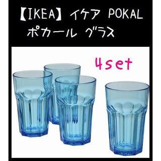 4つセット【IKEA】イケア POKAL ポカール グラス(ブルー)(グラス/カップ)