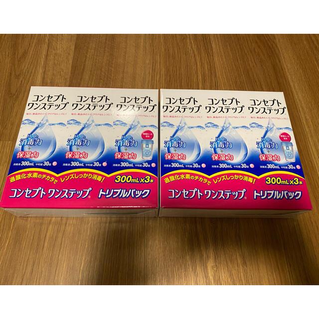コンセプト ワンステップ トリプルパック 2セット コスメ/美容のスキンケア/基礎化粧品(アイケア/アイクリーム)の商品写真