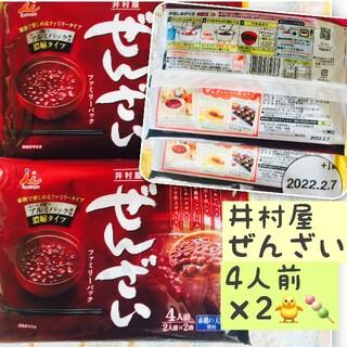 イムラヤ(井村屋)の9/16〜 井村屋 ぜんざい ファミリーパック 4人前 ×2(菓子/デザート)