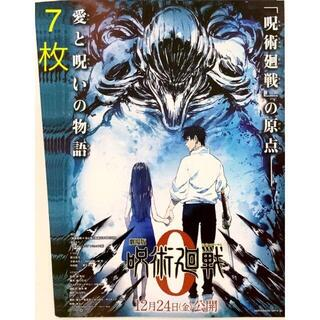 『劇場版 呪術廻戦』映画 フライヤー チラシ 7枚(印刷物)