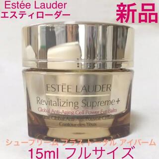 Estee Lauder - ◆新品◆ エスティローダー シュープリーム プラス トータル アイバーム