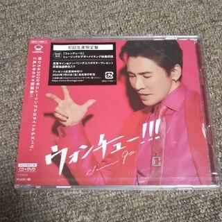 2368 CD+DVD ウォンチュー!!! 初回生産限定盤 郷ひろみ 新品未開封(ポップス/ロック(邦楽))