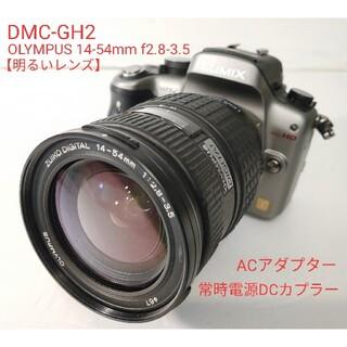 Panasonic - DMC-GH2 14-54mm f2.8-3.5 レンズセット