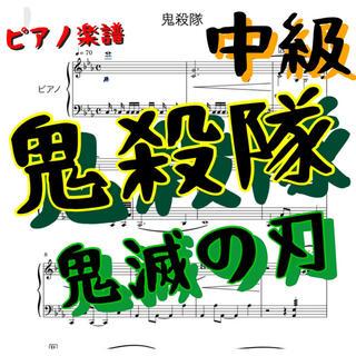 ピアノ楽譜 中級 鬼殺隊 鬼滅の刃(ポピュラー)