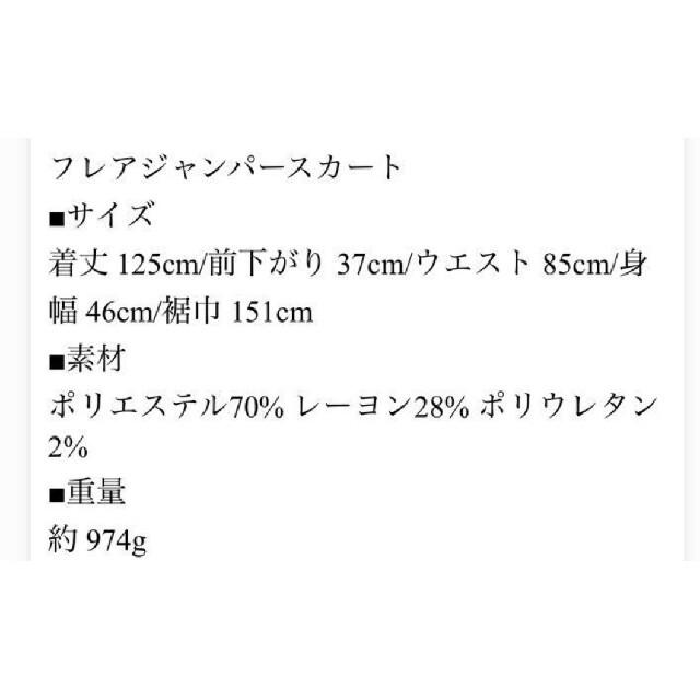 IENA(イエナ)のベースメントオンライン フレア ジャンパースカート レディースのワンピース(ロングワンピース/マキシワンピース)の商品写真