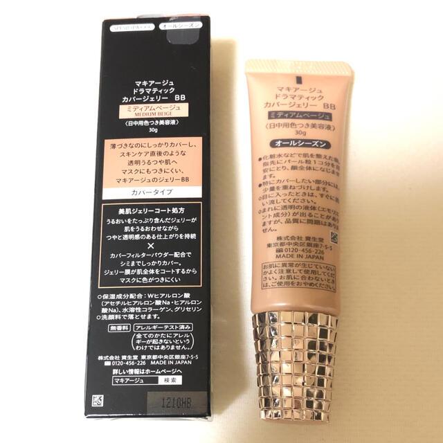 MAQuillAGE(マキアージュ)のマキアージュ ドラマティックカバージェリーBB  コスメ/美容のベースメイク/化粧品(BBクリーム)の商品写真
