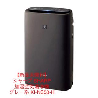 シャープ(SHARP)のSALE新品未開封】SHARP  加湿空気清浄機 グレー系 KI-NS50-H (空気清浄器)
