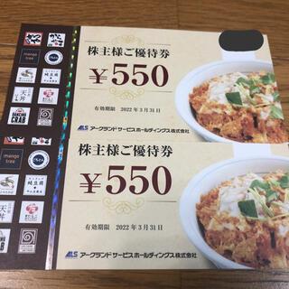 アークランド 株主 優待券 1100円分 かつや からやま等 ポイント消化に(レストラン/食事券)